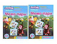 Лунтиковая школа «Мемо-пары», Л524003РУ, игрушка