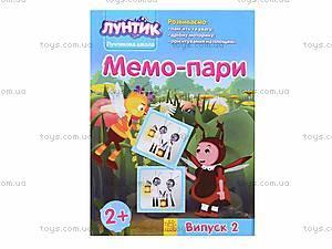 Лунтиковая школа «Мемо-пары», Л524003РУ, цена