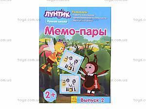 Лунтиковая школа «Мемо-пары», Л524003РУ, игрушки