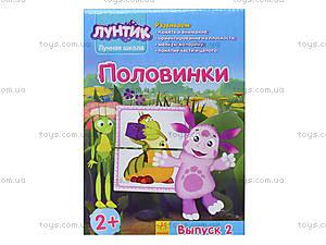 Лунтиковая школа «Половинки», Л524015РУ, цена