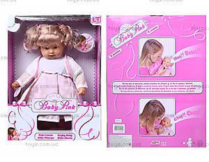 Детская кукла, сосет соску и плачет, 98222