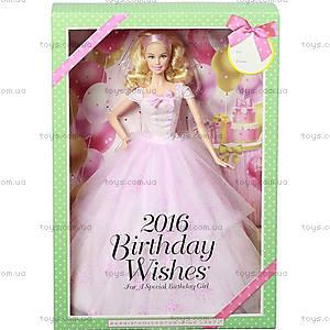 Коллекционная кукла Barbie «Особый День рождения», DGW29