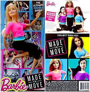 Детская кукла Барби «Двигайся как я», DHL81, цена
