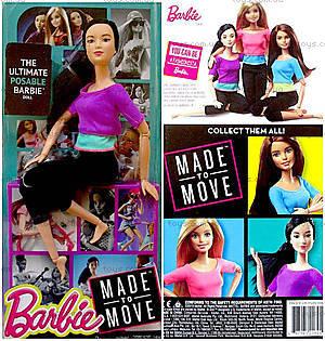 Детская кукла Барби «Двигайся как я», DHL81, детские игрушки