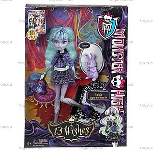 Кукла Monster High «13 желаний», BBK06