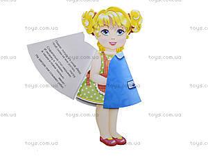 Книжка-игрушка «Кукла Анастасия», 12 страниц, Талант, купить