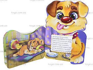 Книжка для малышей «Щенок», Талант, фото