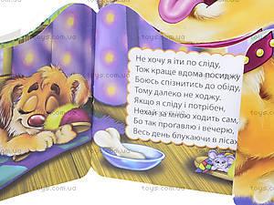 Книжка для малышей «Щенок», Талант, цена