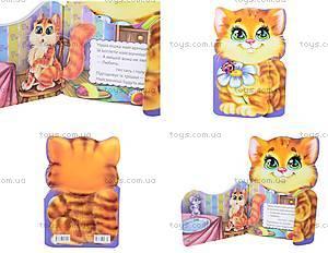 Книжка-кукла «Котёнок», Талант