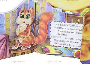 Книжка-кукла «Котёнок», Талант, отзывы