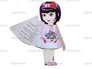 Книга-кукла «Марийка», Талант, купить
