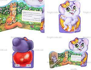 Книжка-кукла «Мышата», Талант