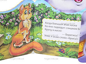Книжка-кукла «Мышата», Талант, цена