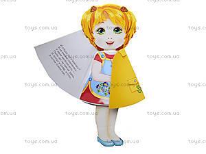 Книга-кукла «Софийка», Талант, купить