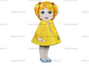 Книга-кукла «Софийка», Талант, фото