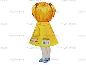 Книга-кукла «Софийка», Талант, отзывы