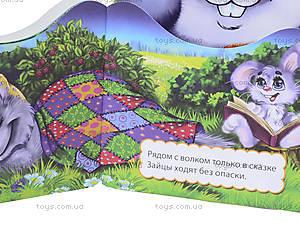 Книжка-кукла «Зайчонок», Талант, отзывы