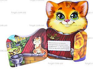 Детская книга «Котик», Талант, купить