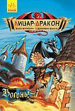 Книга «Рыцарь- Дракон: Огонь!», Ч870001У, фото