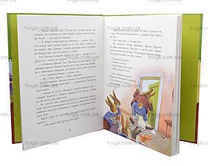 Любимая книга детства «Сказки дядюшки Римуса», Р136016РР20434Р, фото