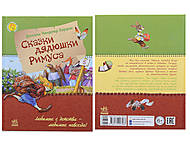 Любимая книга детства «Сказки дядюшки Римуса», Р136016РР20434Р, купить