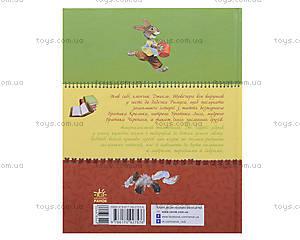 Любимая книга детства «Сказки дядюшки Римуса», на украинском, Р136015УР20433У, купить