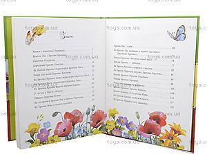 Любимая книга детства «Сказки дядюшки Римуса», на украинском, Р136015УР20433У, фото