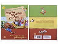 Любимая книга детства «Сказки дядюшки Римуса», на украинском, Р136015УР20433У