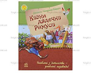 Любимая книга детства «Сказки дядюшки Римуса», на украинском, Р136015УР20433У, отзывы