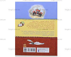 Любимая книга детства «Ветер в ивах», Р136002УР20445У, купить