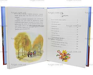 Любимая книга детства «Ветер в ивах», Р136002УР20445У, фото