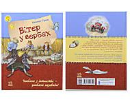 Любимая книга детства «Ветер в ивах», Р136002УР20445У