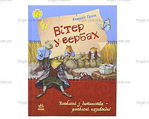 Любимая книга детства «Ветер в ивах», Р136002УР20445У, отзывы
