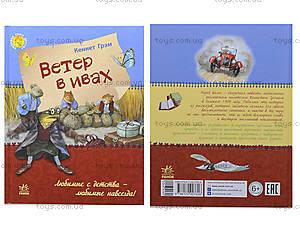 Любимая книга детства «Ветер в ивах», на украинском, Р136001РР20446Р