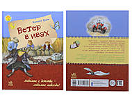 Любимая книга детства «Ветер в ивах», на украинском, Р136001РР20446Р, купить