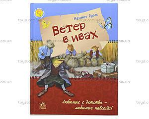 Любимая книга детства «Ветер в ивах», на украинском, Р136001РР20446Р, отзывы