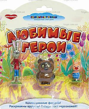 Игровые фигурки «Любимые герои», SMF002