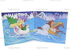 Любимые раскраски Деда Мороза «Зимняя сказка», С544004Р, купить