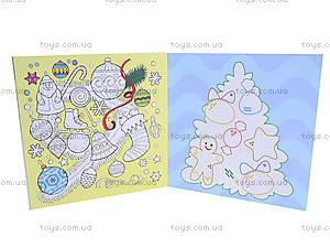 Любимые раскраски Деда Мороза «Зимняя сказка», С544004Р, фото
