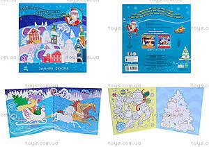 Любимые раскраски Деда Мороза «Зимняя сказка», С544004Р