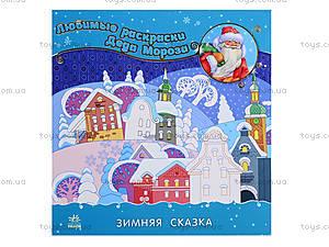 Любимые раскраски Деда Мороза «Зимняя сказка», С544004Р, отзывы