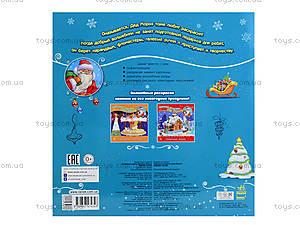 Любимые раскраски Деда Мороза «Зимняя сказка», С544004Р, цена