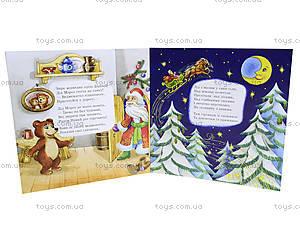 Любимые стихи Деда Мороза «Новогодняя сказка», С398005У, детские игрушки