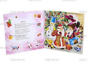 Любимые стихи Деда Мороза «Новогодний карнавал», С398006У, отзывы