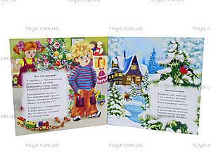 Любимые стихи Деда Мороза «Новогодний карнавал», С398006У, цена