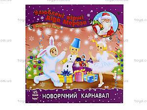 Любимые стихи Деда Мороза «Новогодний карнавал», С398006У, игрушки