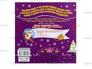 Любимые стихи Деда Мороза «Новогодний карнавал», С398006У, детские игрушки