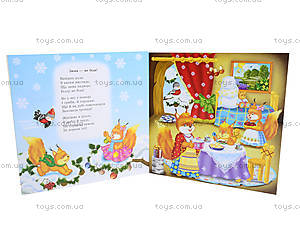 Любимые стихи Деда Мороза «Новый год в лесу», С398004У, игрушки