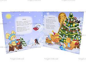 Любимые стихи Деда Мороза «Новый год в лесу», С398004У, детские игрушки