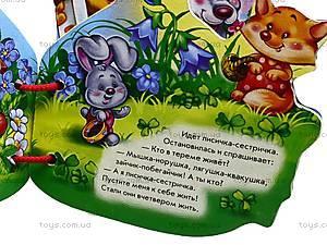 Мягкие книжки «Теремок», М295001Р, цена